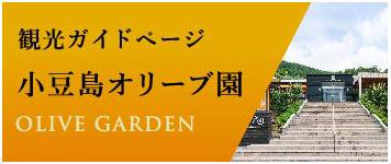 小豆島オリーブ園のバナー