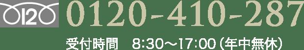 小豆島オリーブ園の電話番号は0120-410-287