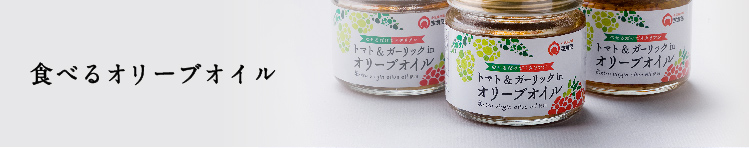 小豆島オリーブ園 食べるオリーブオイル