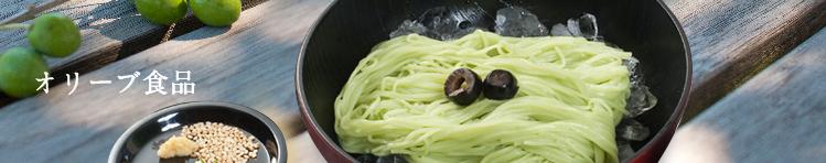 小豆島オリーブ園 オリーブ食品