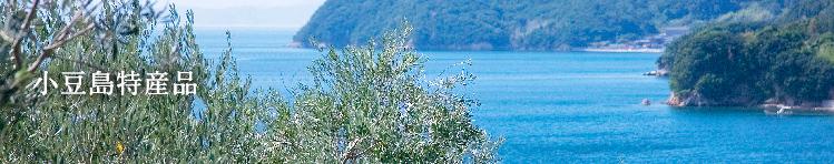 小豆島オリーブ園 小豆島特産品