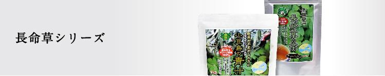 小豆島オリーブ園 長命草シリーズ
