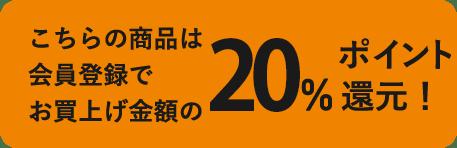 ポイント20%
