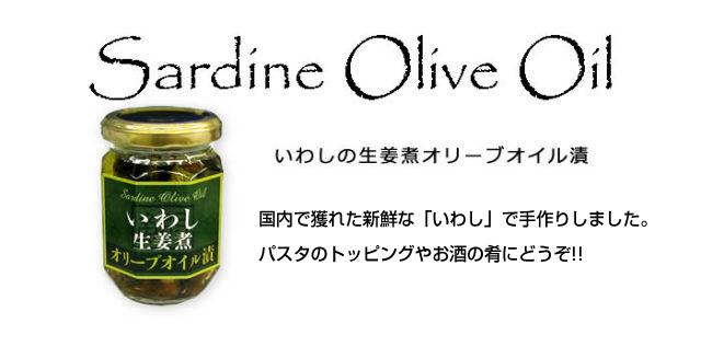 いわしの生姜煮オリーブオリル漬