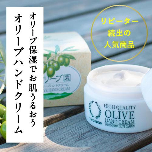 オリーブ園 オリーブハンドクリーム(手足用・60g)